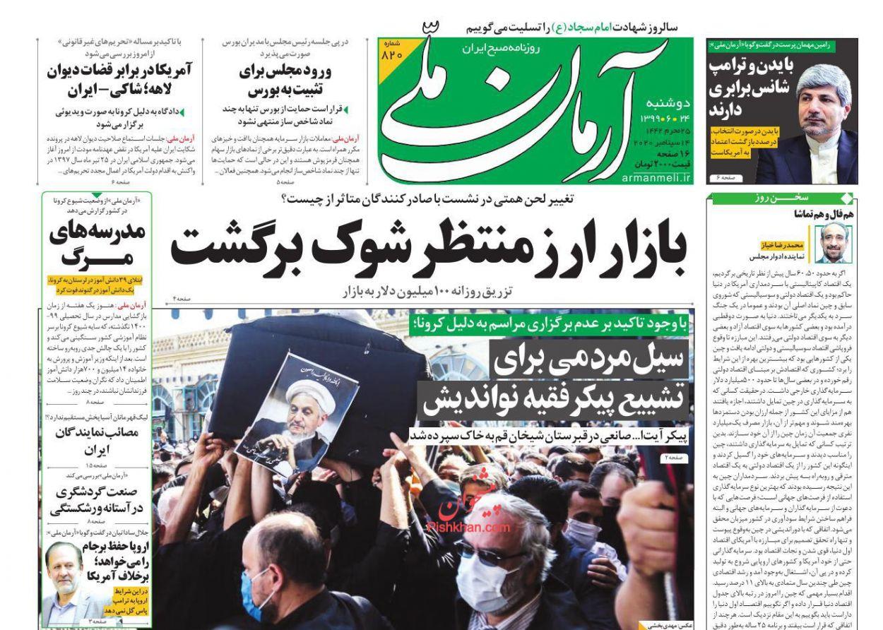 عناوین اخبار روزنامه آرمان ملی در روز دوشنبه ۲۴ شهریور