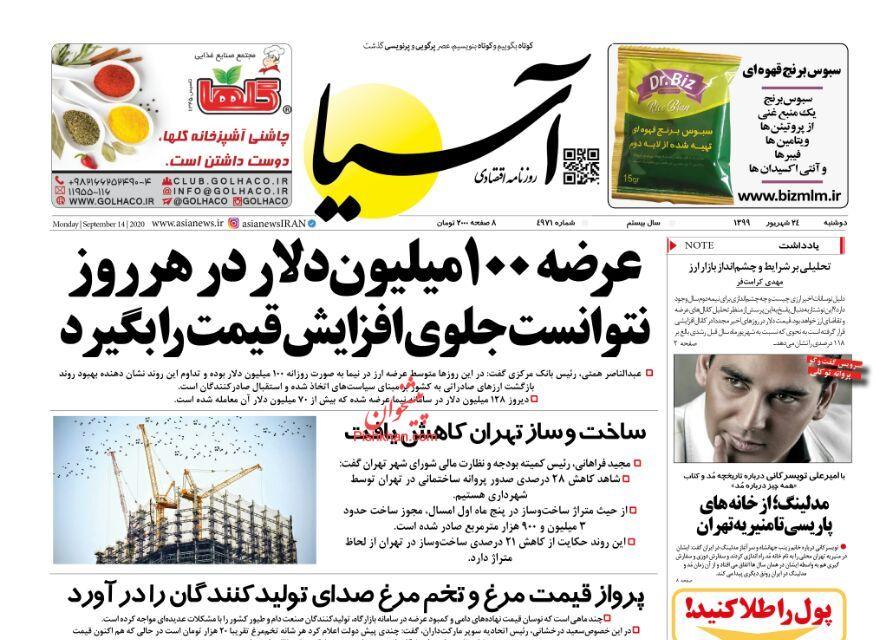 عناوین اخبار روزنامه آسیا در روز دوشنبه ۲۴ شهریور