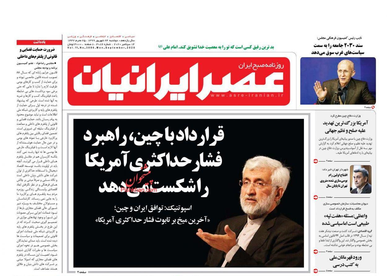 عناوین اخبار روزنامه عصر ایرانیان در روز دوشنبه ۲۴ شهریور