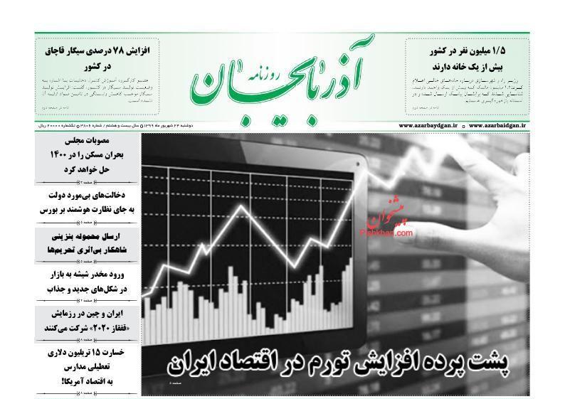 عناوین اخبار روزنامه آذربایجان در روز دوشنبه ۲۴ شهريور