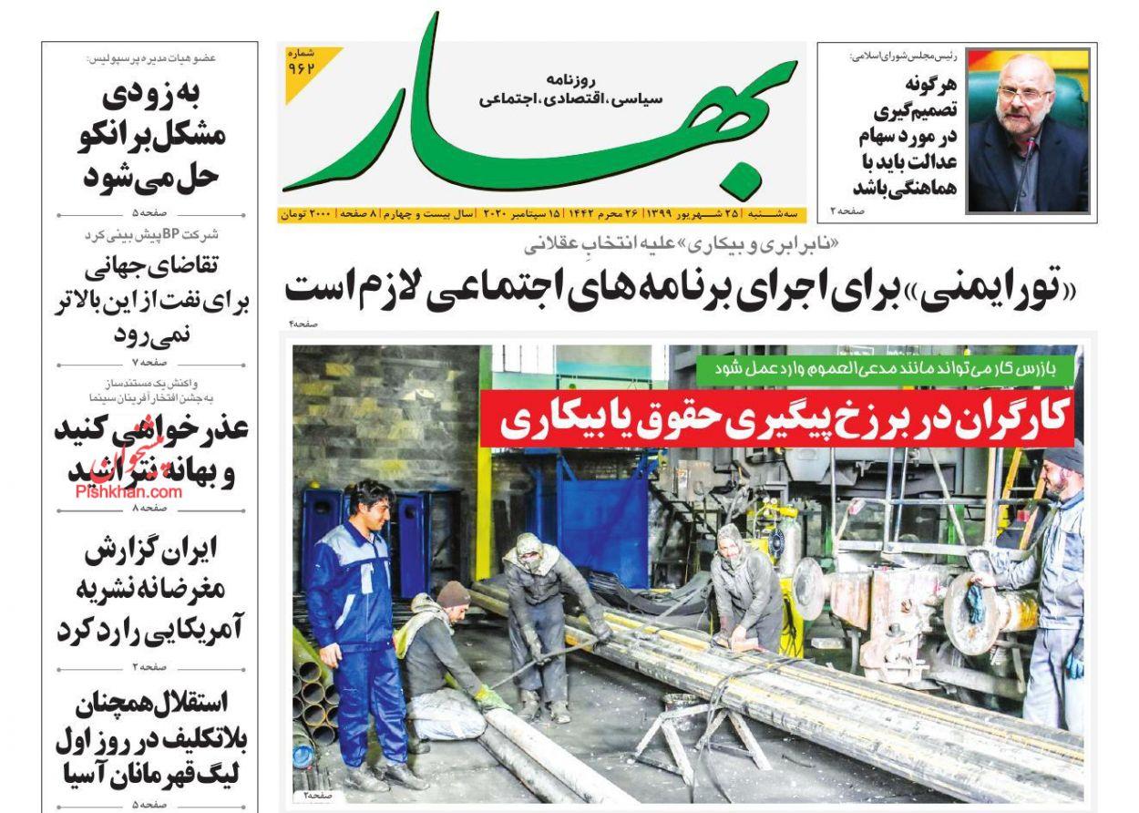 عناوین اخبار روزنامه بهار در روز دوشنبه ۲۴ شهريور