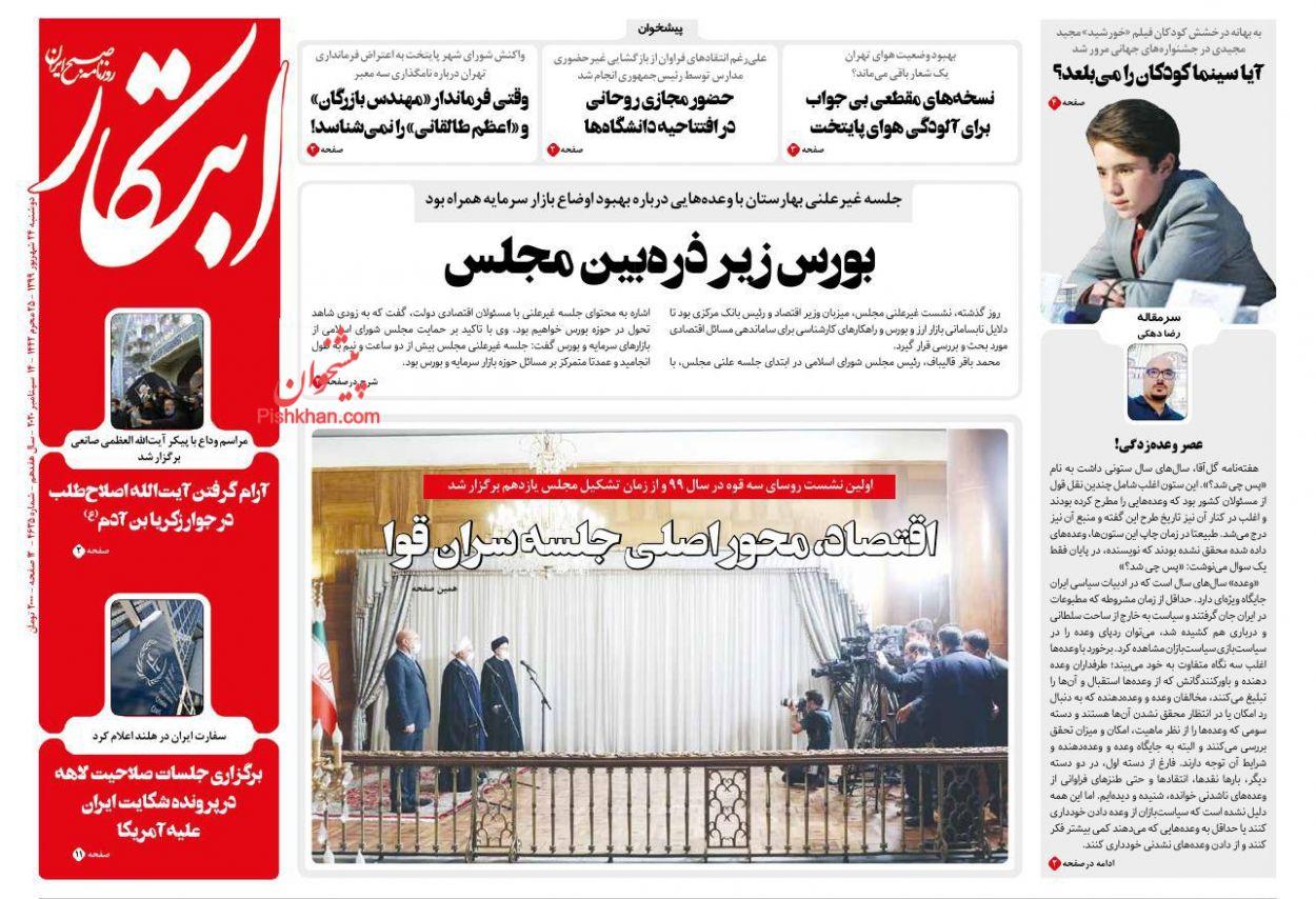 عناوین اخبار روزنامه ابتکار در روز دوشنبه ۲۴ شهریور