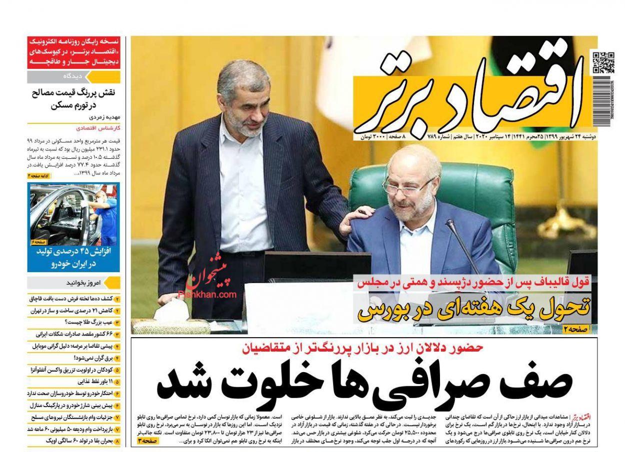 عناوین اخبار روزنامه اقتصاد برتر در روز دوشنبه ۲۴ شهریور