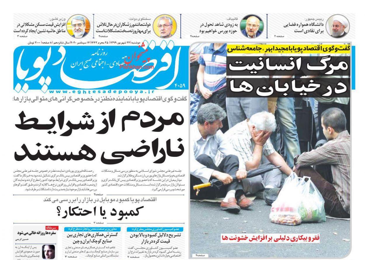 عناوین اخبار روزنامه اقتصاد پویا در روز دوشنبه ۲۴ شهریور