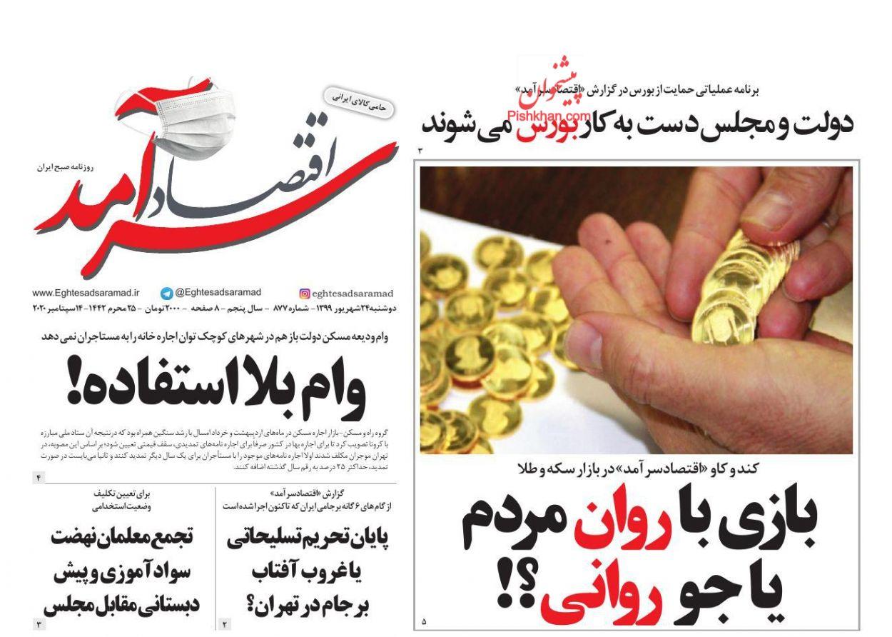 عناوین اخبار روزنامه اقتصاد سرآمد در روز دوشنبه ۲۴ شهریور