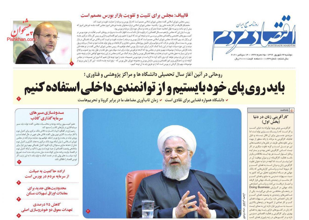 عناوین اخبار روزنامه اقتصاد مردم در روز دوشنبه ۲۴ شهریور