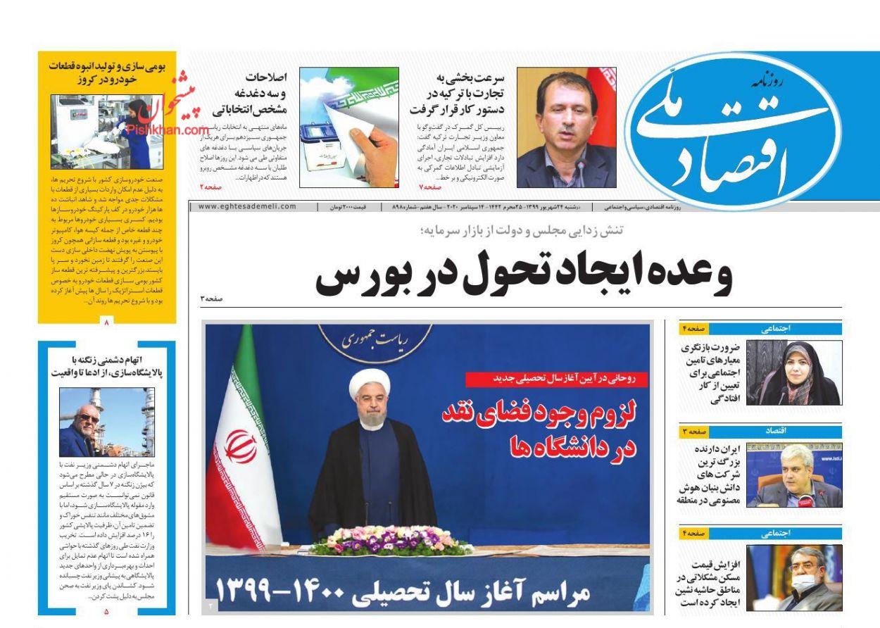 عناوین اخبار روزنامه اقتصاد ملی در روز دوشنبه ۲۴ شهریور