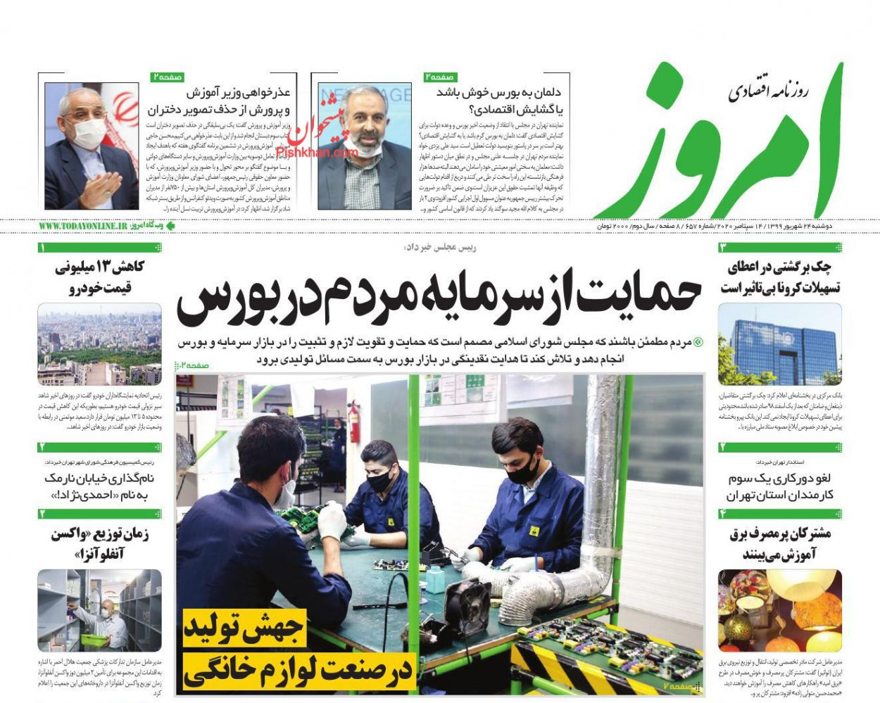 عناوین اخبار روزنامه امروز در روز دوشنبه ۲۴ شهریور