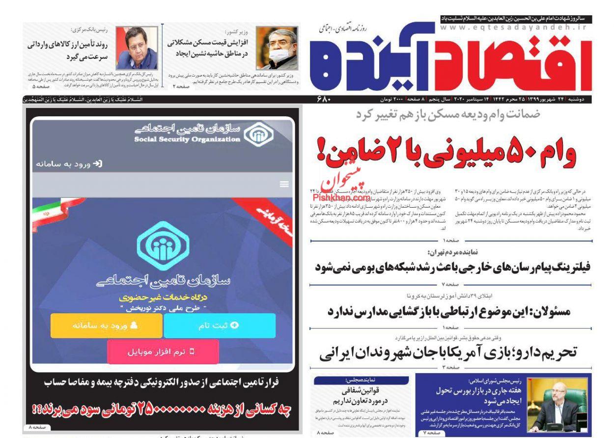 عناوین اخبار روزنامه اقتصاد آینده در روز دوشنبه ۲۴ شهریور