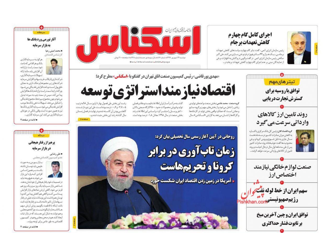 عناوین اخبار روزنامه اسکناس در روز دوشنبه ۲۴ شهریور