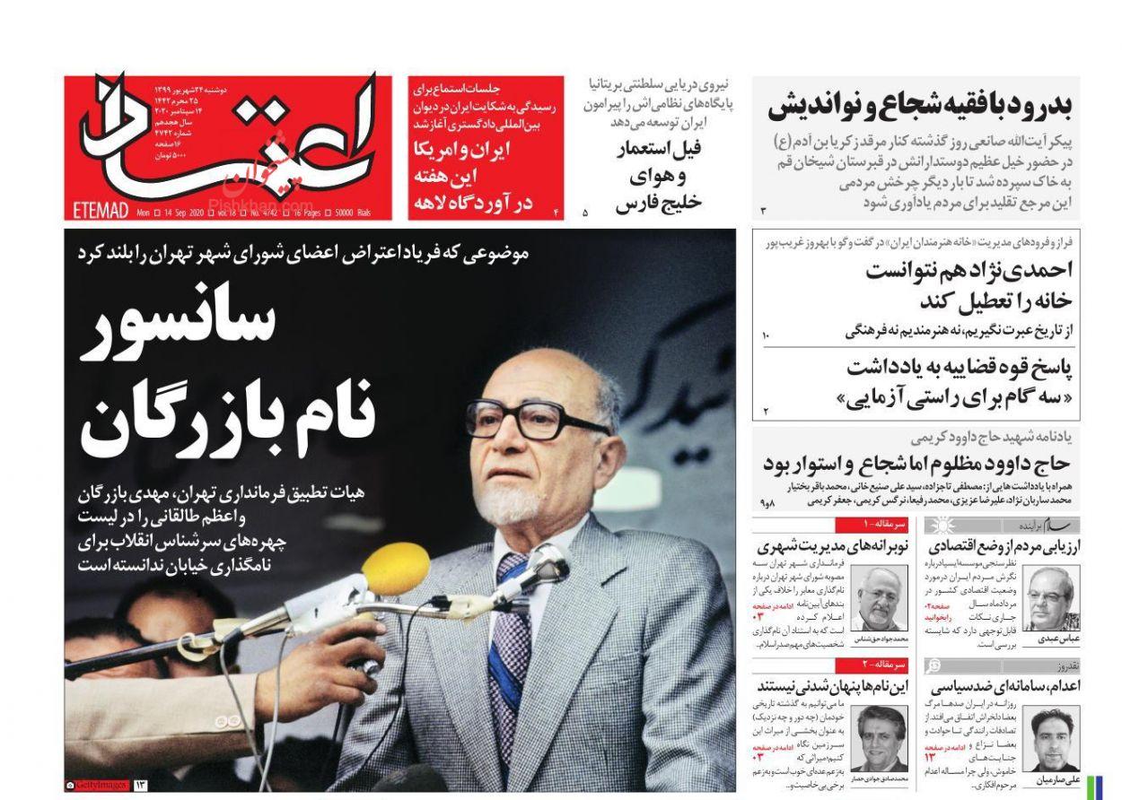 عناوین اخبار روزنامه اعتماد در روز دوشنبه ۲۴ شهريور