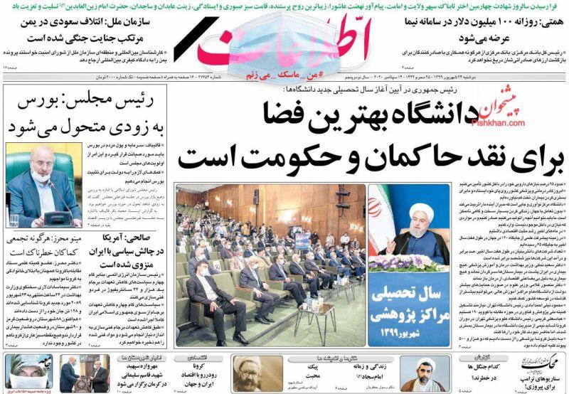 عناوین اخبار روزنامه اطلاعات در روز دوشنبه ۲۴ شهريور