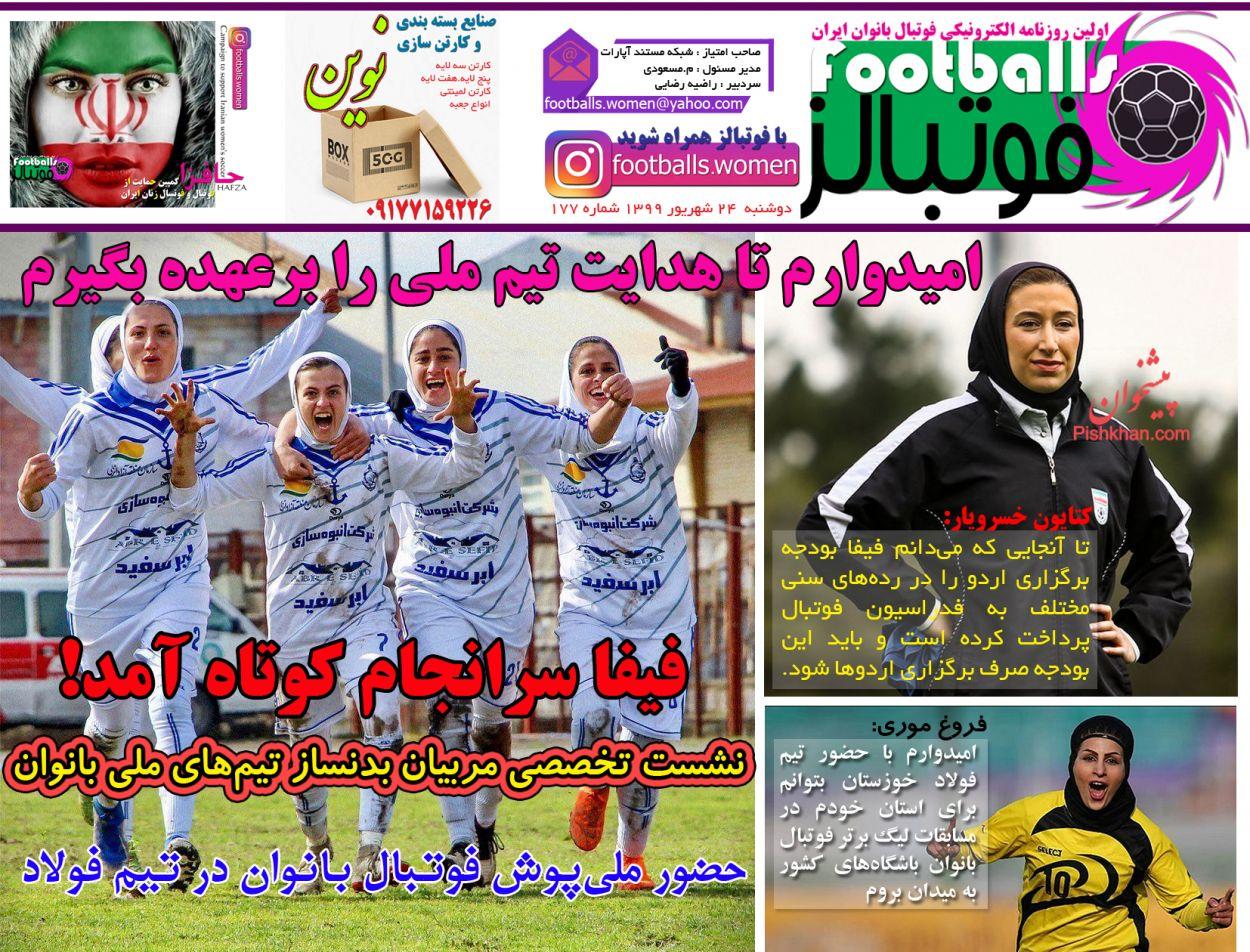 عناوین اخبار روزنامه فوتبالز در روز دوشنبه ۲۴ شهریور