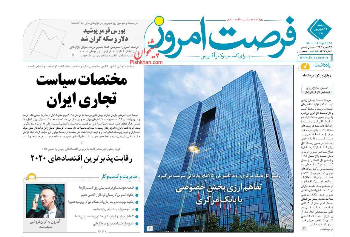 عناوین اخبار روزنامه فرصت امروز در روز دوشنبه ۲۴ شهریور