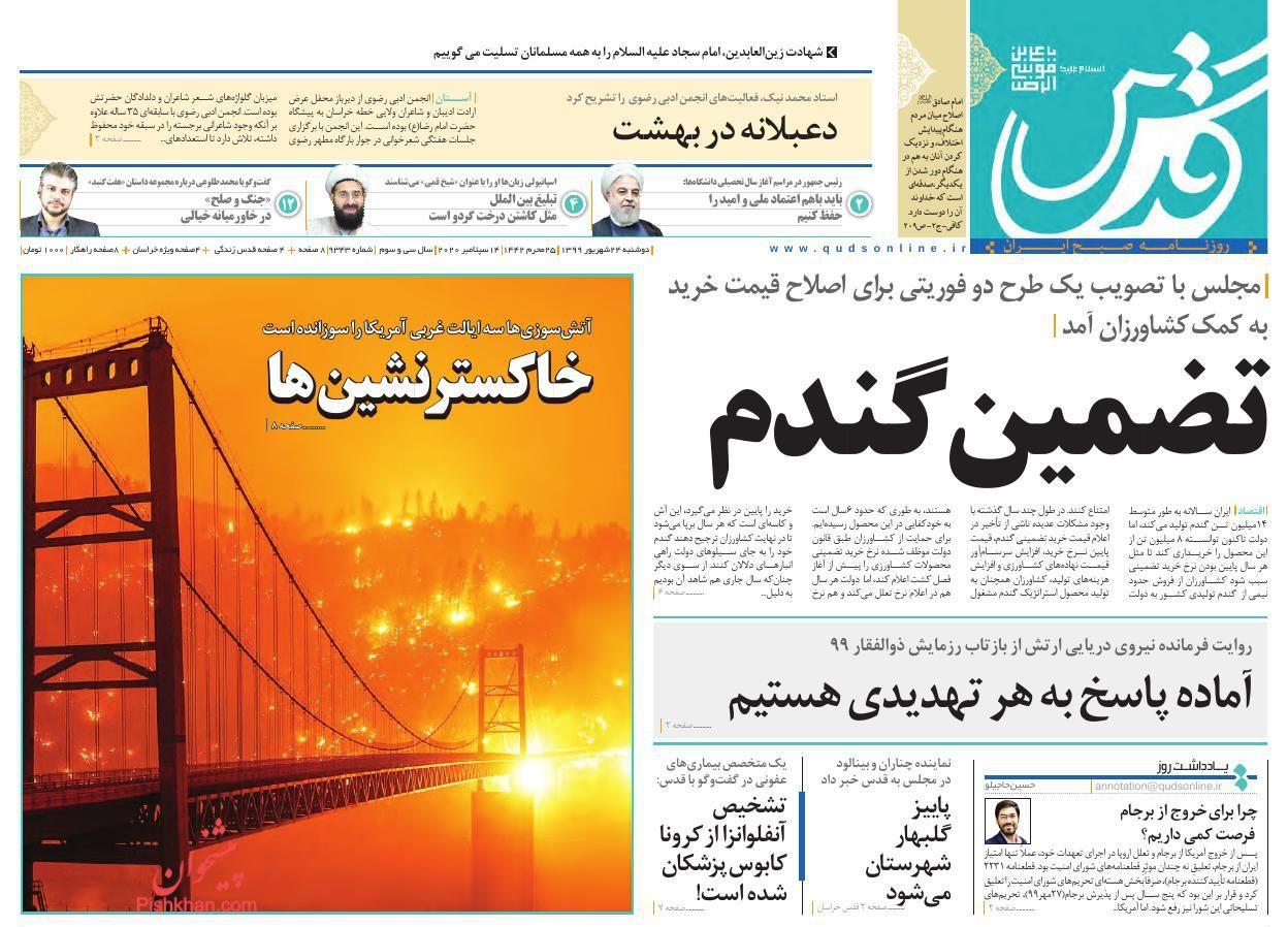 عناوین اخبار روزنامه قدس در روز دوشنبه ۲۴ شهریور