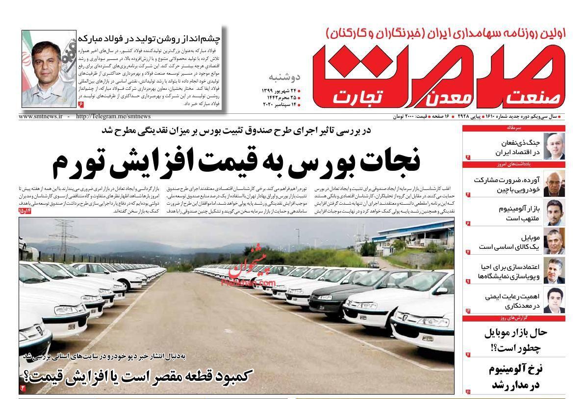عناوین اخبار روزنامه صمت در روز دوشنبه ۲۴ شهریور