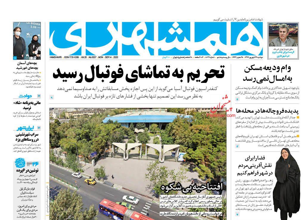 عناوین اخبار روزنامه همشهری در روز دوشنبه ۲۴ شهریور