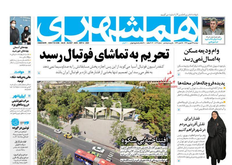عناوین اخبار روزنامه همشهری در روز دوشنبه ۲۴ شهريور
