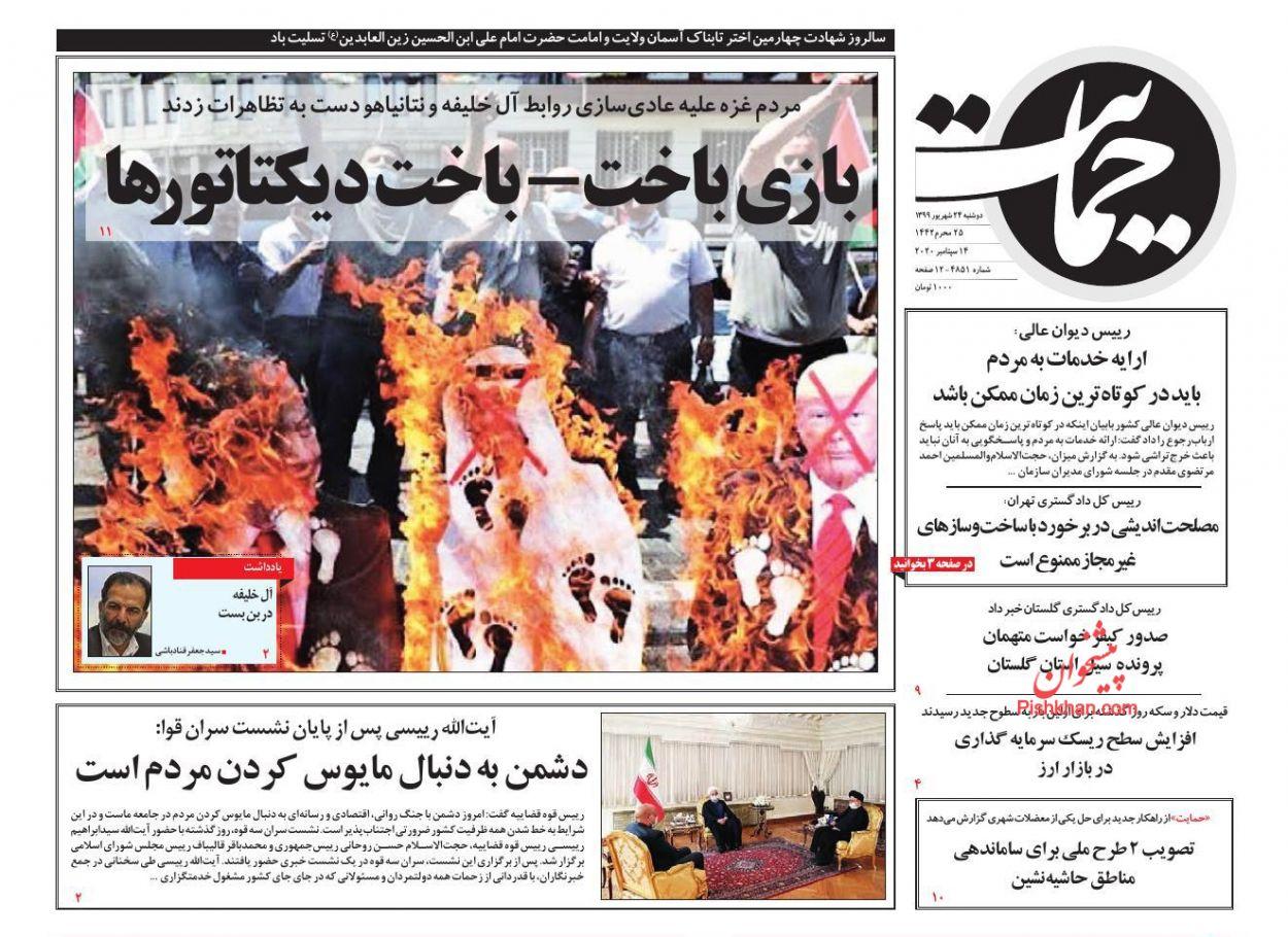 عناوین اخبار روزنامه حمایت در روز دوشنبه ۲۴ شهریور