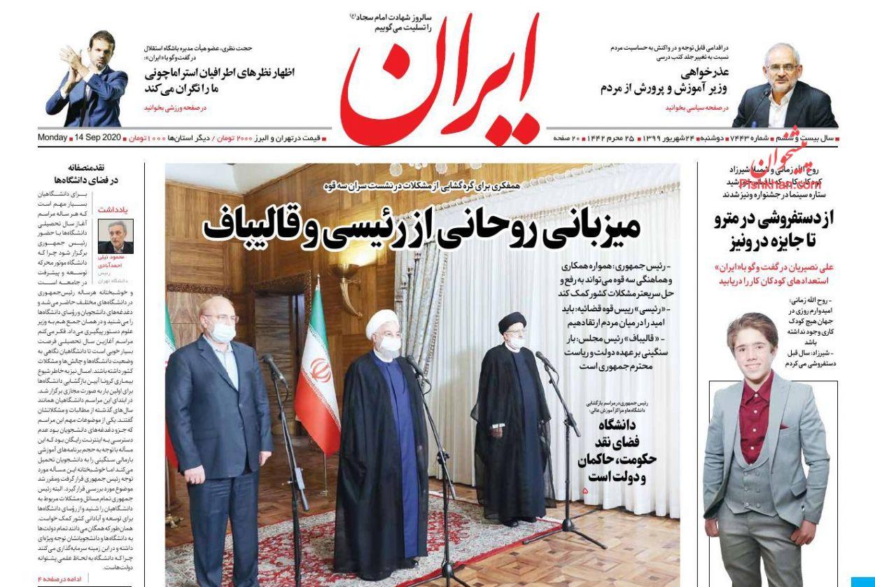 عناوین اخبار روزنامه ایران در روز دوشنبه ۲۴ شهریور