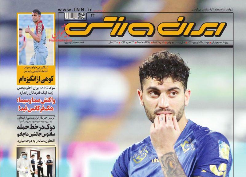 عناوین اخبار روزنامه ایران ورزشی در روز دوشنبه ۲۴ شهريور