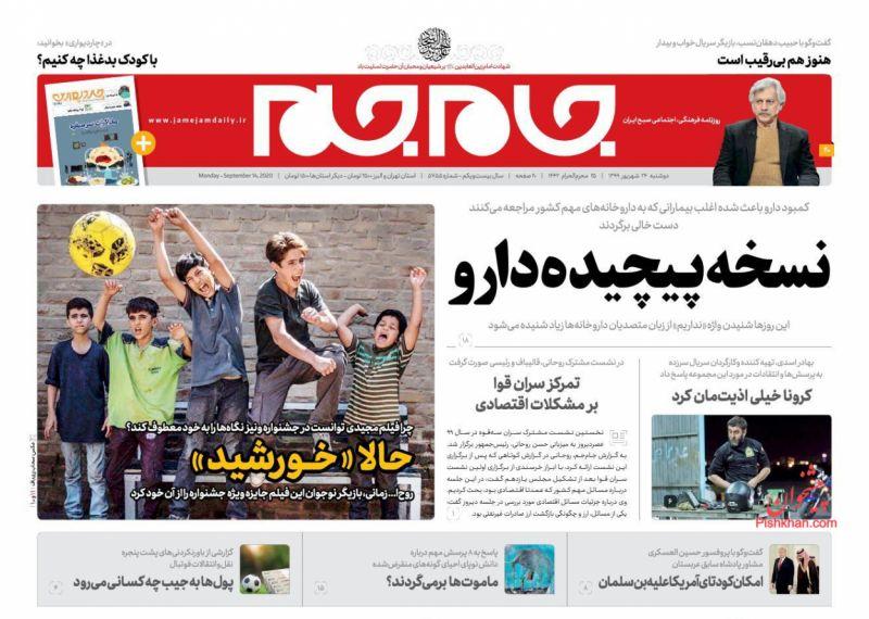 عناوین اخبار روزنامه جام جم در روز دوشنبه ۲۴ شهريور
