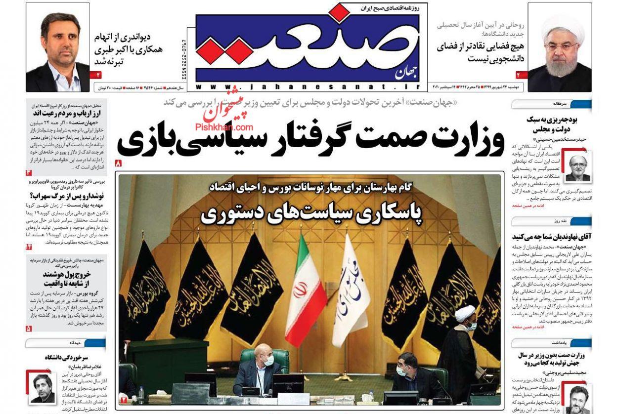عناوین اخبار روزنامه جهان صنعت در روز دوشنبه ۲۴ شهریور