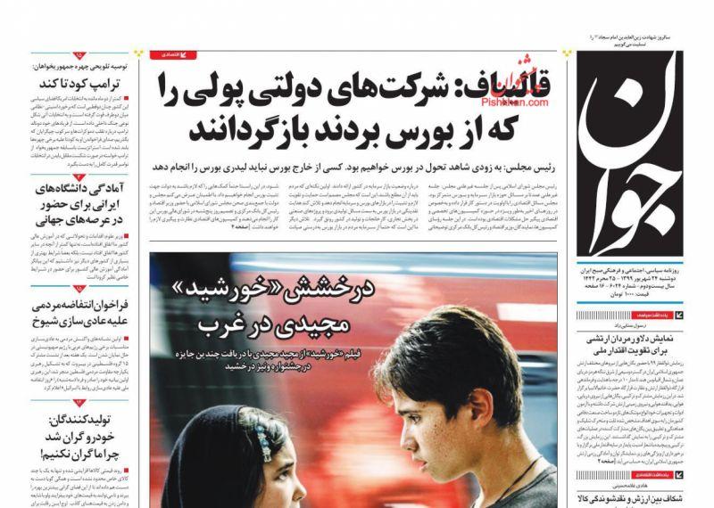 عناوین اخبار روزنامه جوان در روز دوشنبه ۲۴ شهريور
