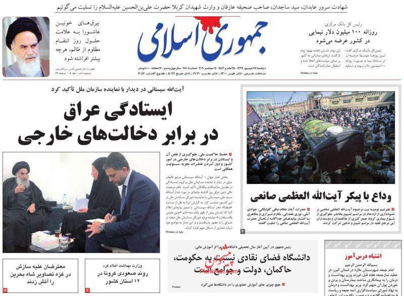 عناوین اخبار روزنامه جمهوری اسلامی در روز دوشنبه ۲۴ شهريور
