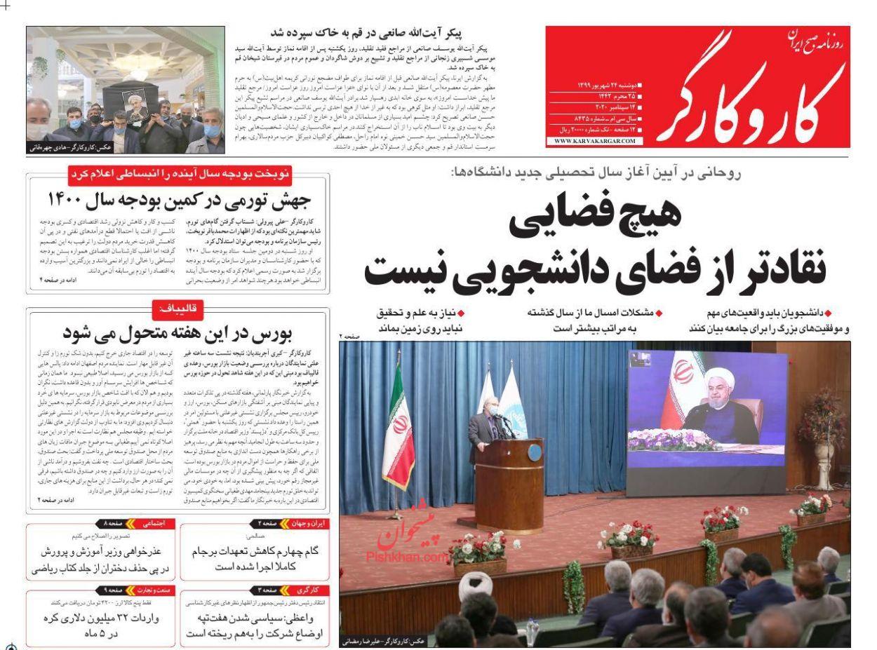 عناوین اخبار روزنامه کار و کارگر در روز دوشنبه ۲۴ شهریور
