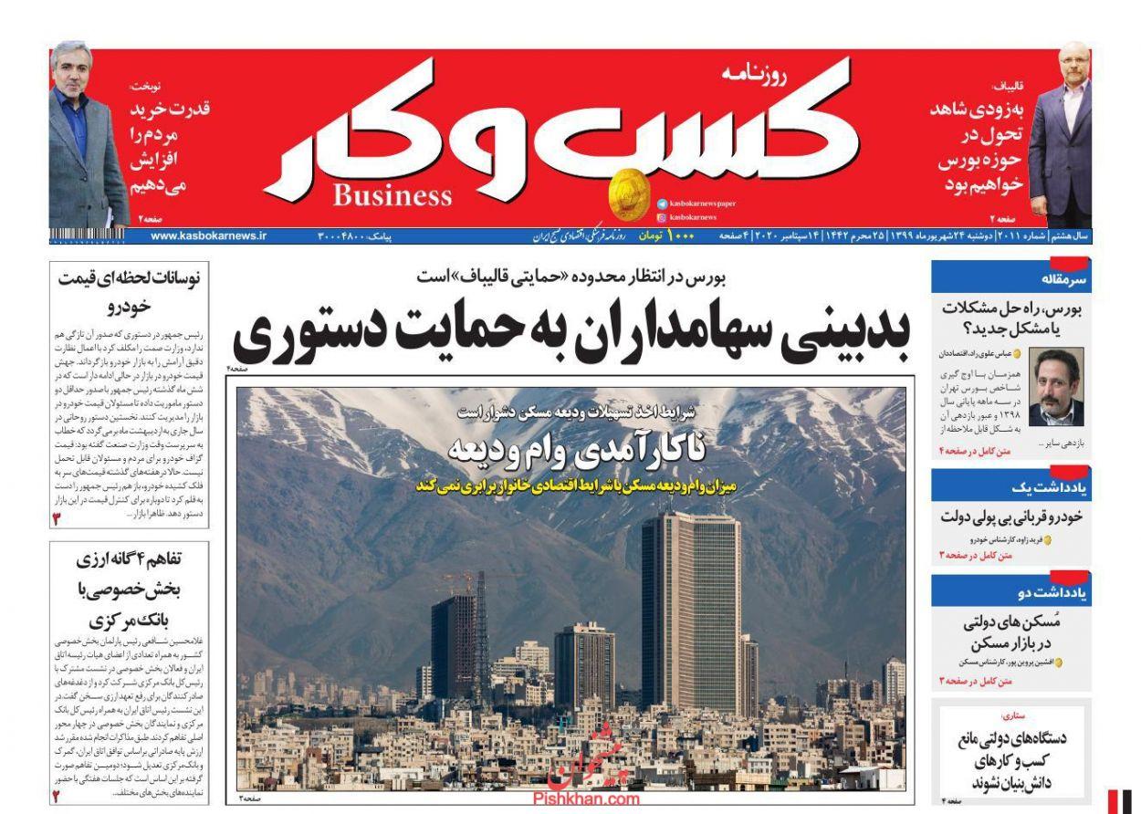 عناوین اخبار روزنامه كسب و كار در روز دوشنبه ۲۴ شهريور