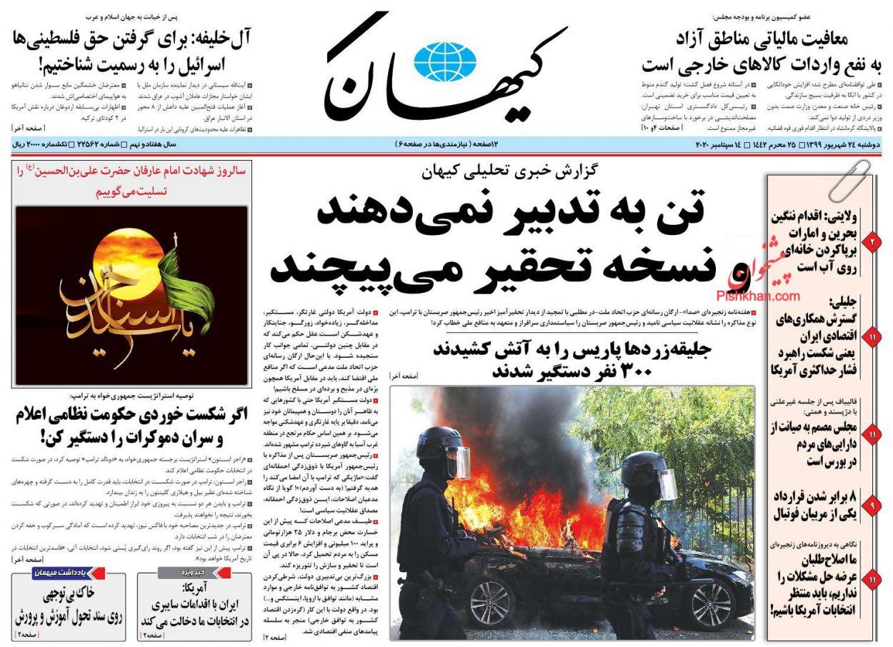 عناوین اخبار روزنامه کیهان در روز دوشنبه ۲۴ شهریور