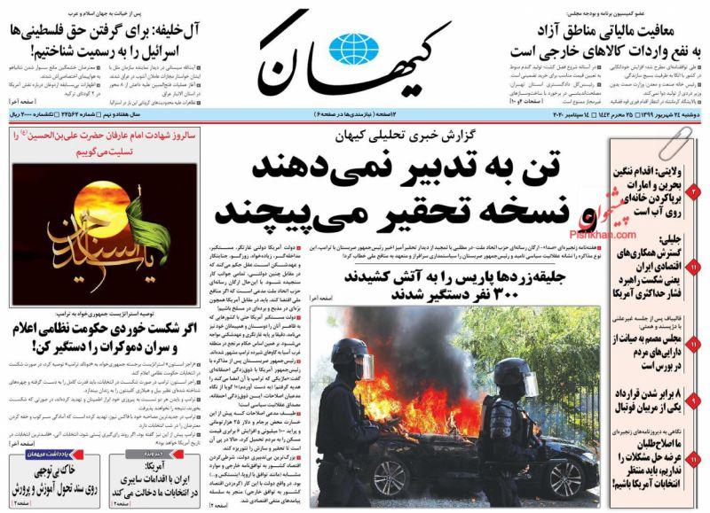 عناوین اخبار روزنامه کيهان در روز دوشنبه ۲۴ شهريور