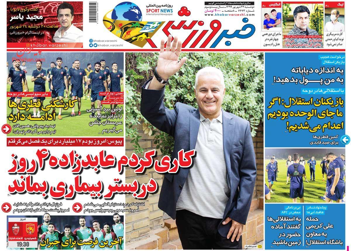 عناوین اخبار روزنامه خبر ورزشی در روز دوشنبه ۲۴ شهريور