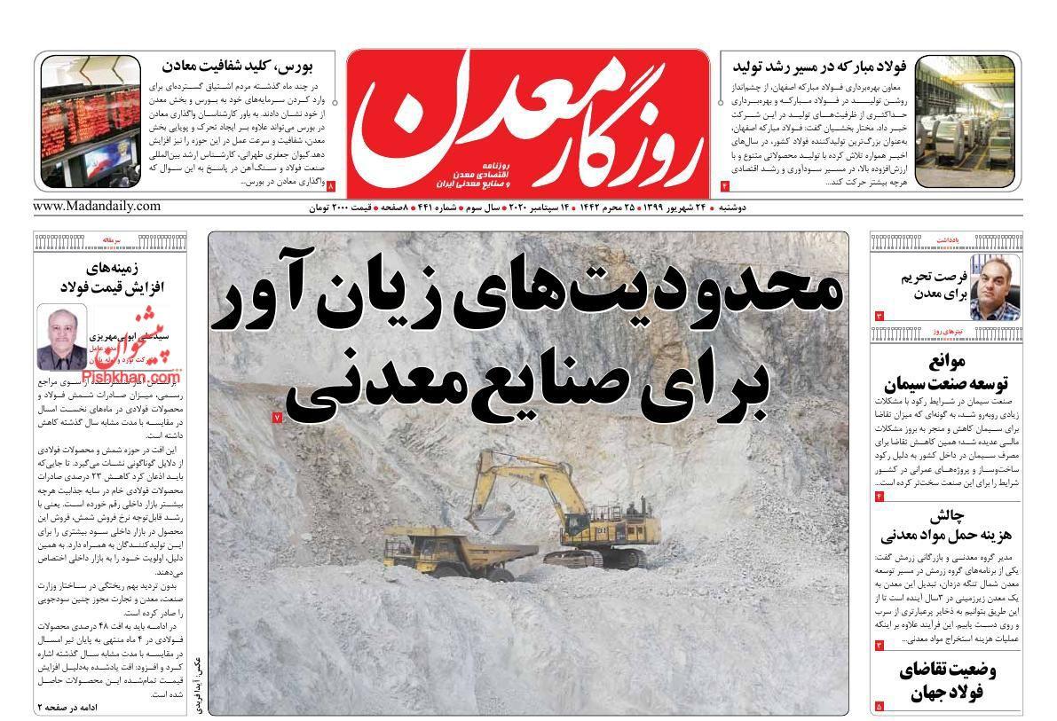 عناوین اخبار روزنامه روزگار معدن در روز دوشنبه ۲۴ شهریور