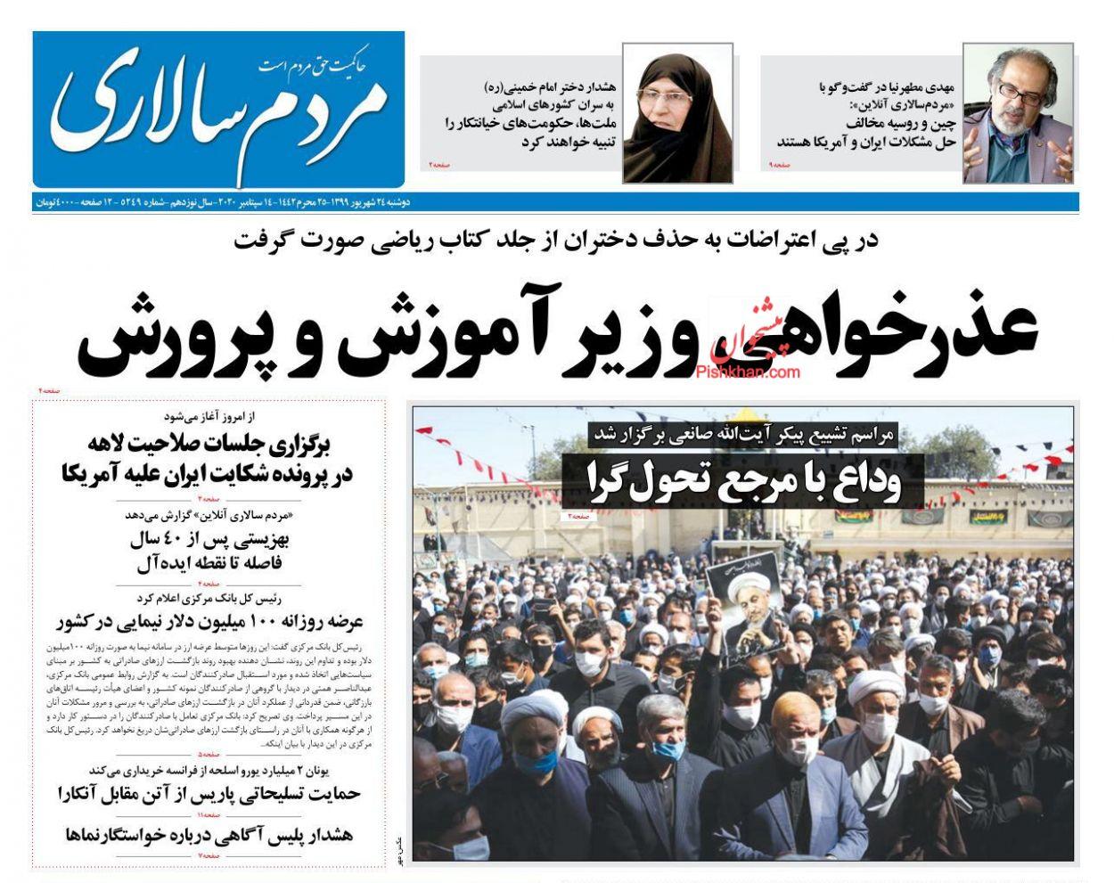 عناوین اخبار روزنامه مردم سالاری در روز دوشنبه ۲۴ شهریور