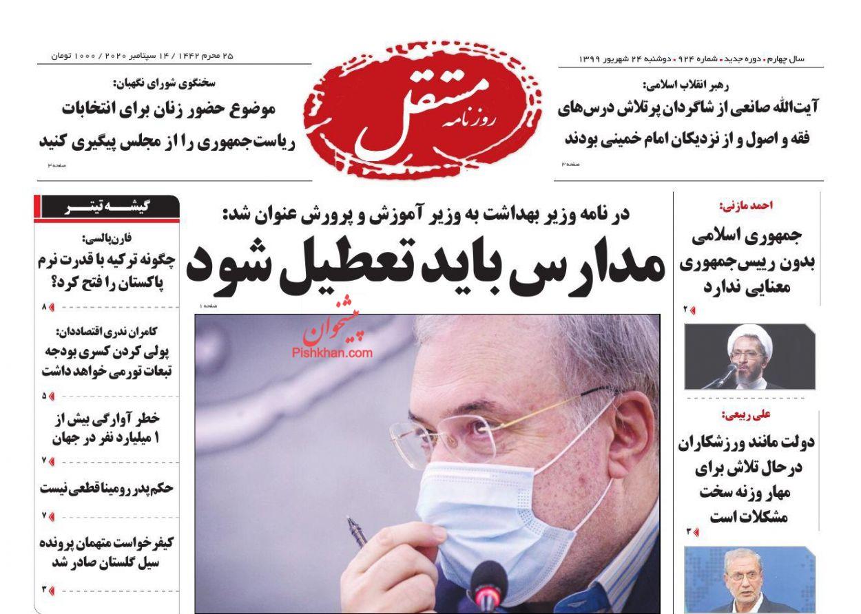 عناوین اخبار روزنامه مستقل در روز دوشنبه ۲۴ شهریور