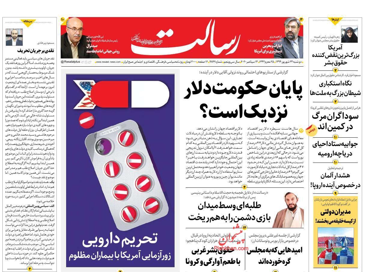 عناوین اخبار روزنامه رسالت در روز دوشنبه ۲۴ شهریور