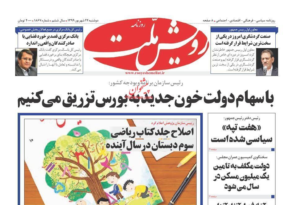 عناوین اخبار روزنامه رویش ملت در روز دوشنبه ۲۴ شهریور