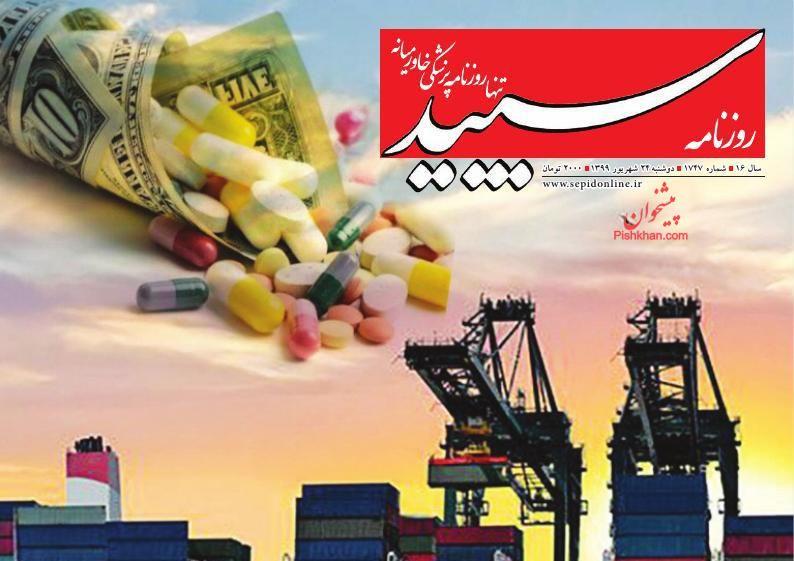 عناوین اخبار روزنامه سپید در روز دوشنبه ۲۴ شهریور