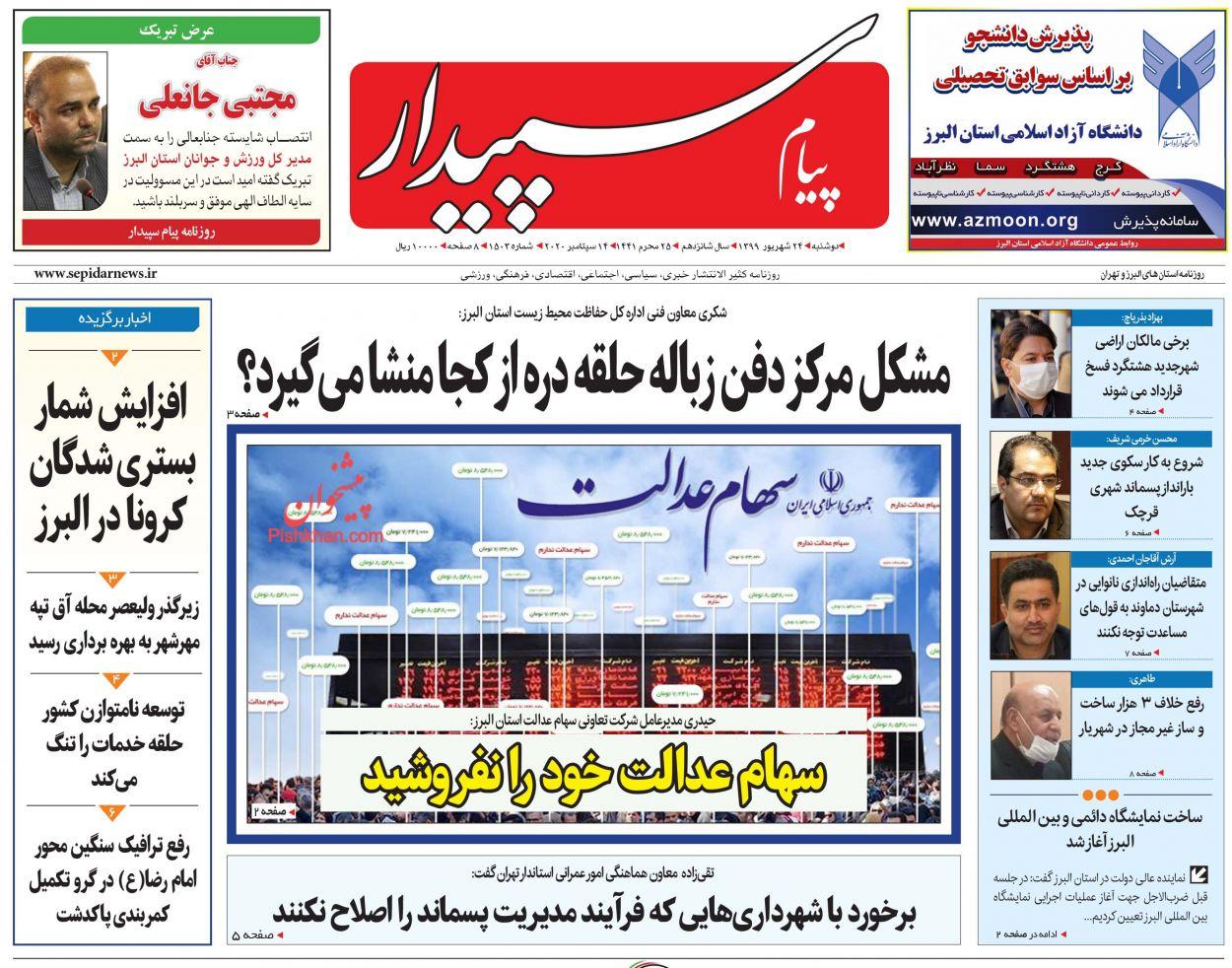 عناوین اخبار روزنامه پیام سپیدار در روز دوشنبه ۲۴ شهریور