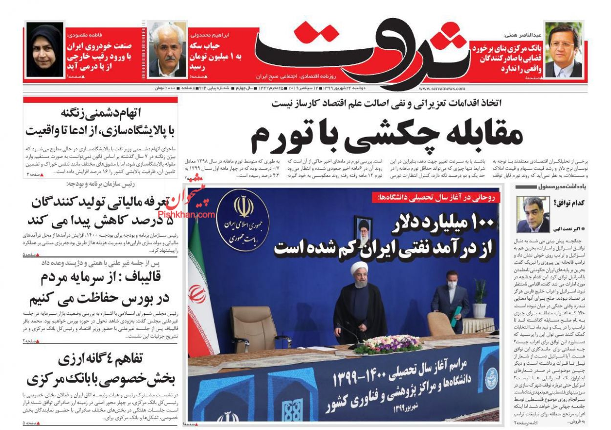 عناوین اخبار روزنامه ثروت در روز دوشنبه ۲۴ شهریور