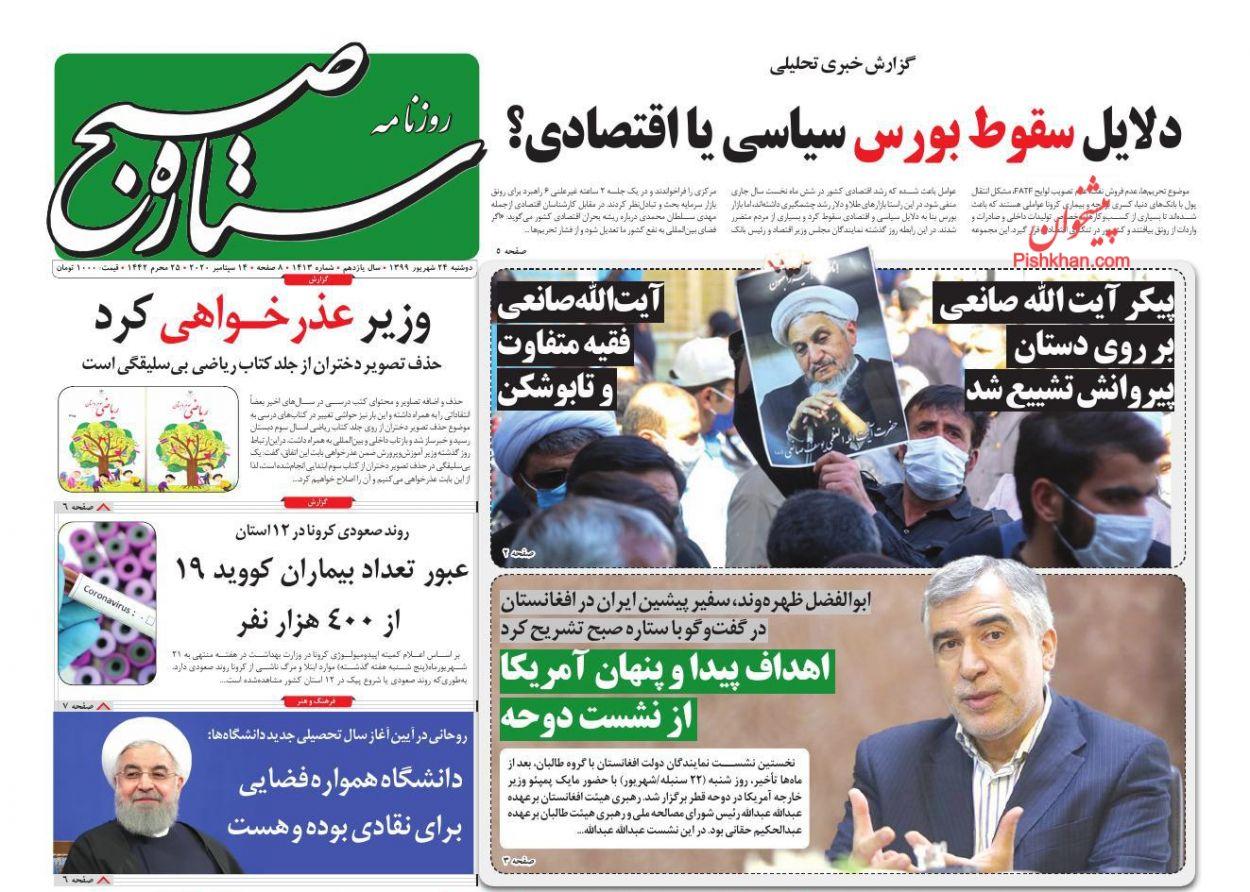 عناوین اخبار روزنامه ستاره صبح در روز دوشنبه ۲۴ شهریور