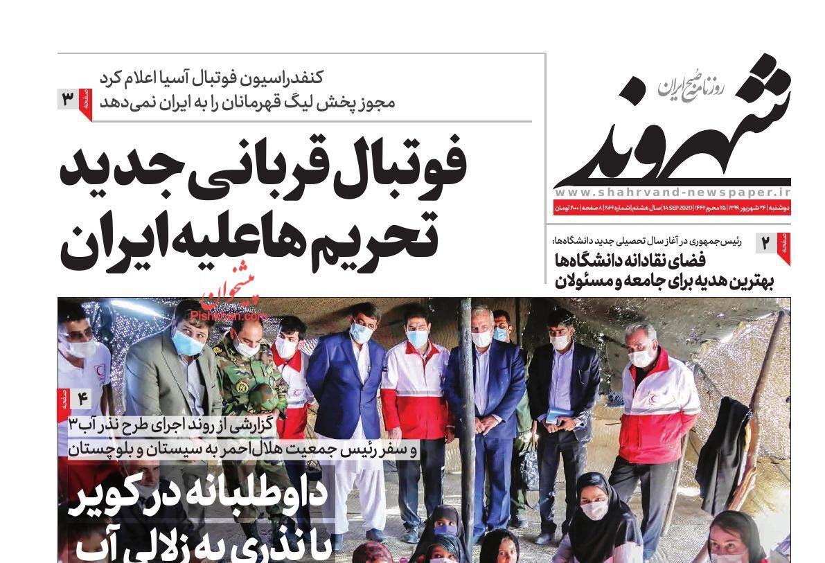 عناوین اخبار روزنامه شهروند در روز دوشنبه ۲۴ شهريور