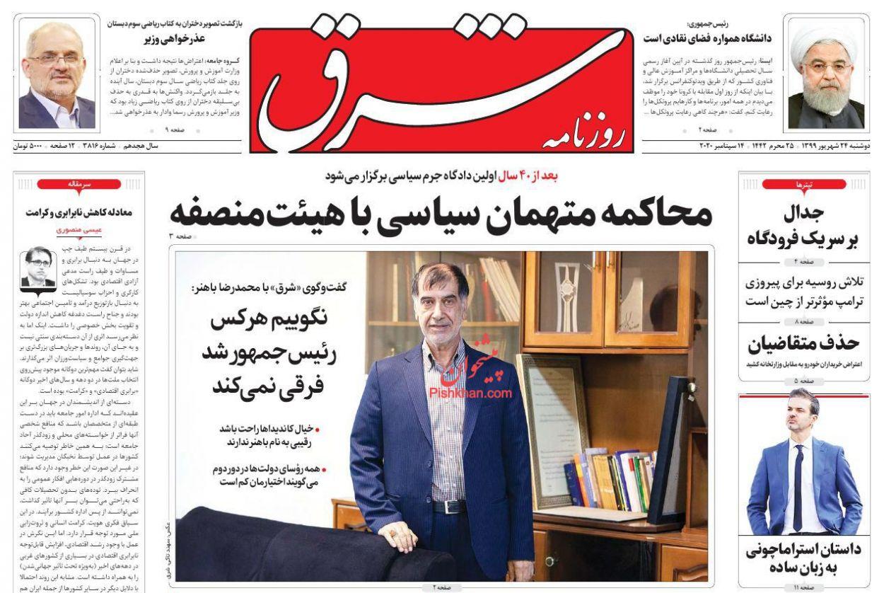 عناوین اخبار روزنامه شرق در روز دوشنبه ۲۴ شهريور
