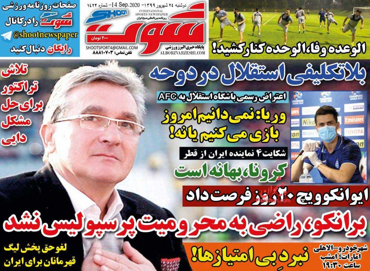 عناوین اخبار روزنامه شوت در روز دوشنبه ۲۴ شهريور