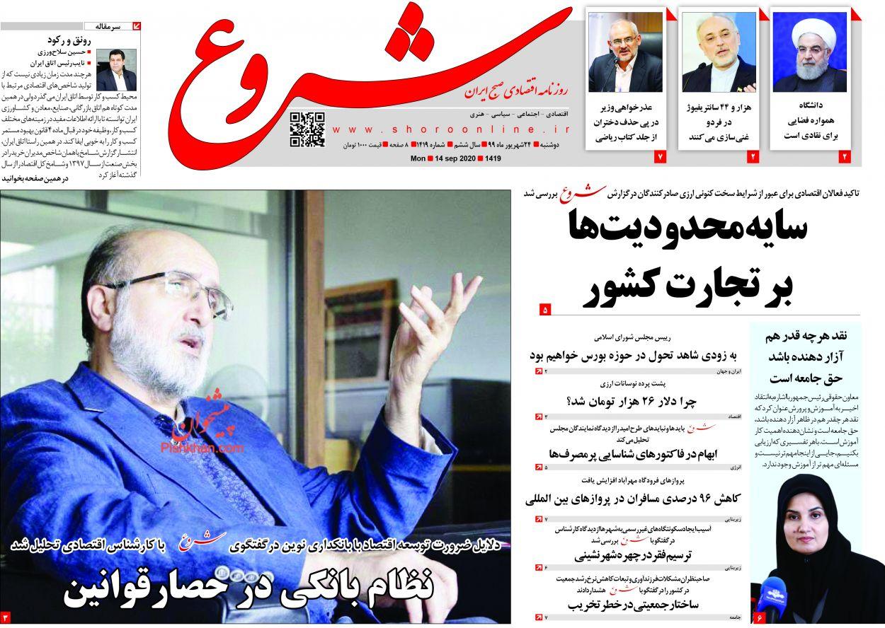 عناوین اخبار روزنامه شروع در روز دوشنبه ۲۴ شهريور