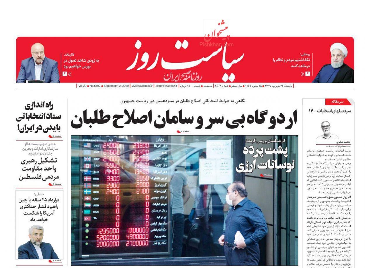 عناوین اخبار روزنامه سیاست روز در روز دوشنبه ۲۴ شهریور