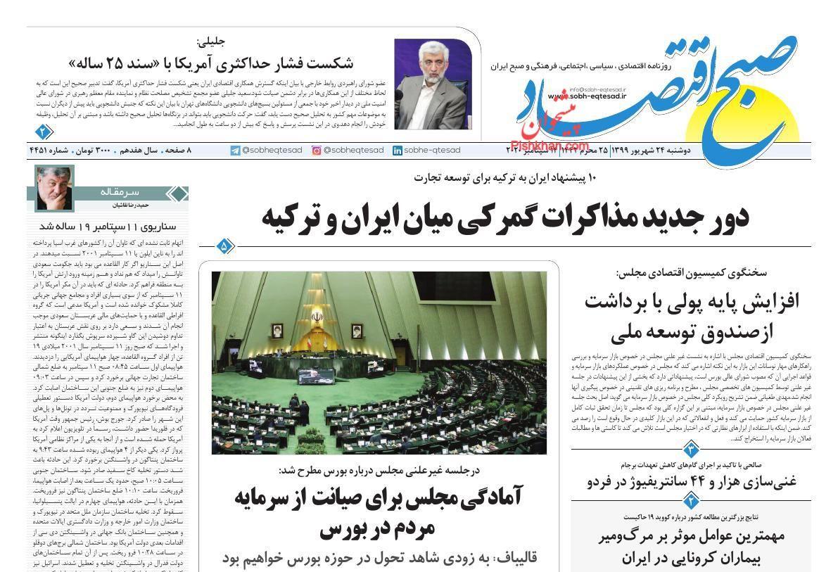 عناوین اخبار روزنامه صبح اقتصاد در روز دوشنبه ۲۴ شهریور