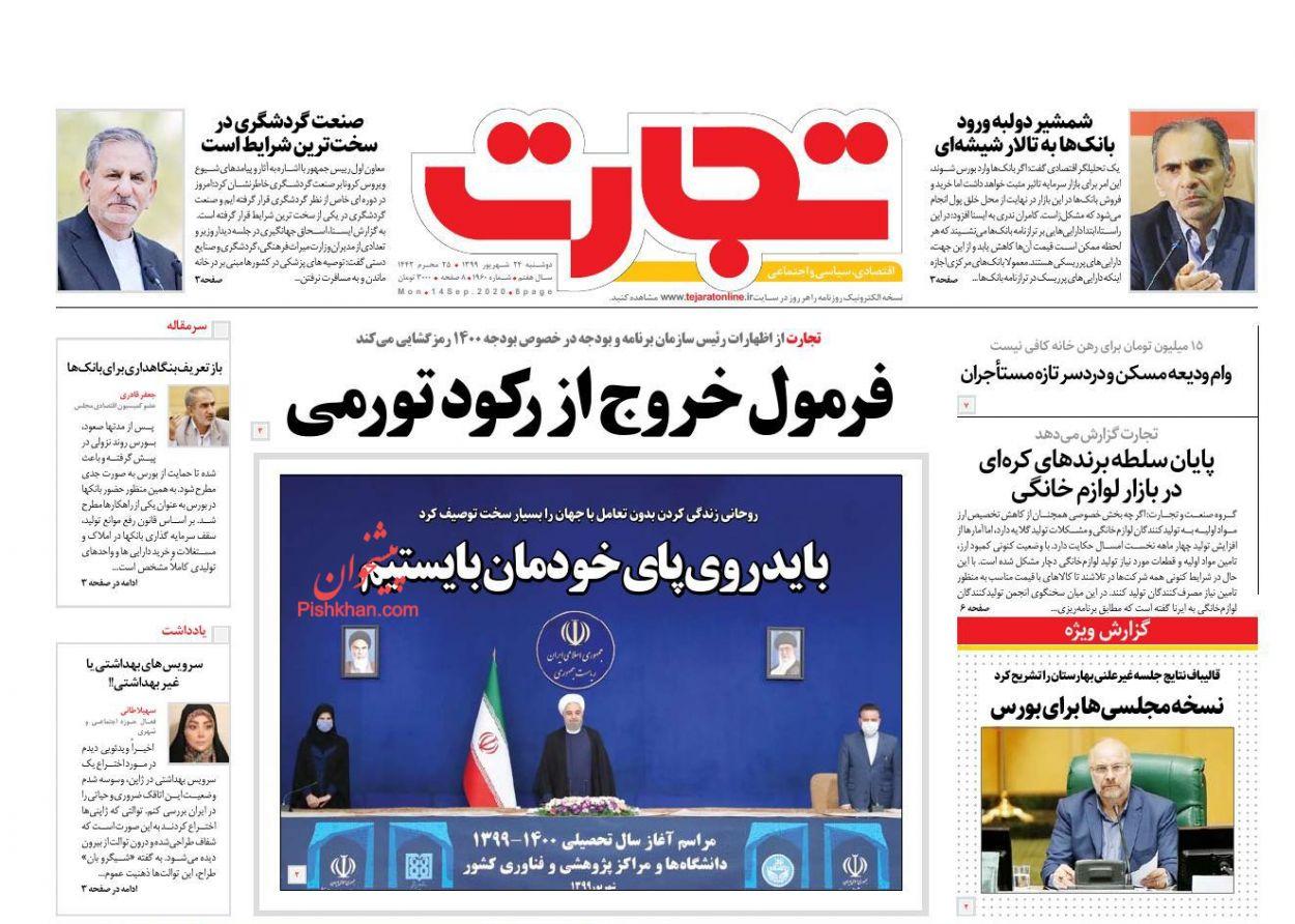 عناوین اخبار روزنامه تجارت در روز دوشنبه ۲۴ شهریور